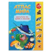 Атлас Мира с наклейками Обитатели рек, морей и океанов. 9785907093034