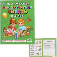 Книга Умка 9785506028727 Как научиться читать с 2-х лет.М.А.Жукова