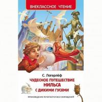 Книга 978-5-353-07411-3 Лагерлеф Чудесное путешествие Нильса (ВЧ)