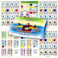 Игровой материал Блоки Дьенеша для старших -1 Поиск затонувшего клада