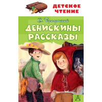 Книга 978-5-17-101496-4 Денискины рассказы