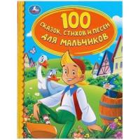 Книга Умка 9785506037606 100 сказок.Стихов и песен для мальчиков.Детская библиотека