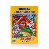 Книга Умка 9785506013242 Любимые сказки с наклейками