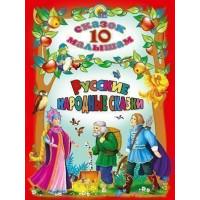 Книга 978-5-378-05068-0 10 сказок.Русские народные сказки