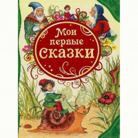 Книга 978-5-353-05560-0 Мои первые сказки