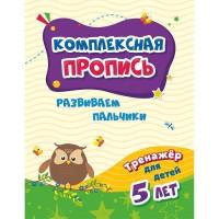 Книга 4630075878943 Тренажёр. Развиваем пальчики: для детей 5 лет