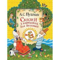 Книга 978-5-353-08932-2 Пушкин А.С.Сказки в картинках для малышей