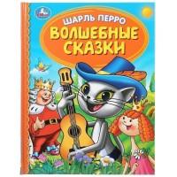 Книга Умка 9785506034827 Волшебные сказки.Шарль Перро.Детская библиотека
