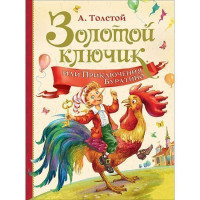 Книга 978-5-353-09153-0 А.Толстой Золотой ключик или приключения Буратино