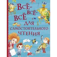 Книга 978-5-353-09637-5 Все-все-все для самостоятельного чтения (Все истории)