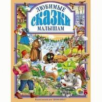 Книга 978-5-378-01464-4 Любимые сказки малышам