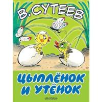 Книга 978-5-17-098538-8 Цыпленок и утенок.Сутеев В.Г