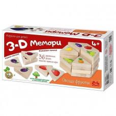 Игра 3D Мемори Овощи -фрукты 02904