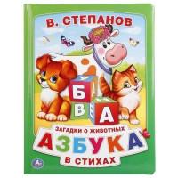 Книга Умка 9785506018308 В.Степанов. Азбука в стихах