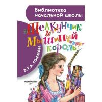 Книга 978-5-17-088797-2 Щелкунчик и Мышиный король.Гофман Э. Т. А.