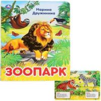 Книга Умка 9785506041535 Зоопарк.Марина Дружинина.Книга с пайетками
