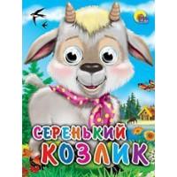 Книга Глазки мини 978-5-378-02332-5 Серенький козлик