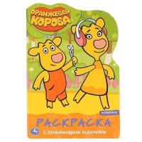 Раскраска 9785506048237 Оранжевая корова.С вырубкой в виде персонажа