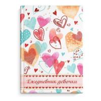 Ежедневник девочки Цветные сердечки 49757