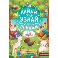 Книга 9785222328002  На ферме: книжка с окошками.Найди, узнай и покажи