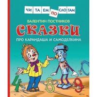 Книга 978-5-353-08807-3 Сказки про Карандаша и Самоделкина (Чит.по слогам)
