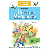 Книга 978-5-17-114856-0 Песенка Мышонка. Сказки.Карганова Е.Г.