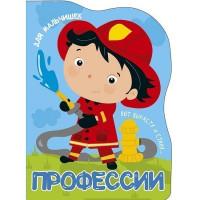Книга Вырубка больш. 978-5-378-27871-8 Профессии. Для мальчишек