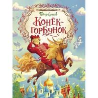 Книга 978-5-353-09616-0 Ершов П. Конек-горбунок (Любимые детские писатели)