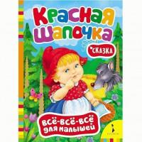 Книга 978-5-353-07443-4 Красная шапочка.ВВВМ