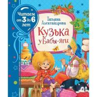 Книга 978-5-353-09545-3 Александрова Т.Кузька у Бабы-яги (Читаем от 3 до 6 лет)