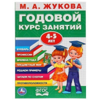 Книга Умка 9785506027836 М.А.Жукова.Годовой курс занятий 4-5 лет