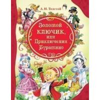 """Книга 978-5-353-05696-6 А.Толстой """"Золотой ключик"""""""