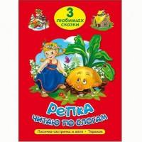 Книга 978-5-378-19869-6 Три любимых сказки.Репка.Читаю по слогам
