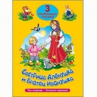 Книга 978-5-378-20303-1 Три любимых сказки.Сестрица Аленушка и братец Иванушка