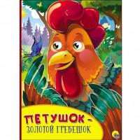 Книга Картонка с глазками 978-5-378-27135-1 Петушок-Золотой гребешок