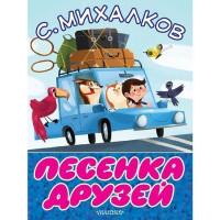 Книга 978-5-17-106109-8 Песенка друзей.Михалков С.В.