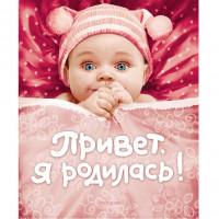 Книга 978-5-353-04441-3 Привет, я родился!
