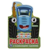Раскраска 9785506037712 Синий трактор.С вырубкой в виде персонажа.