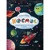 Книга 9785222334355 Изучаем космос: энциклопедия для малышей в сказках . Моя Первая Книжка