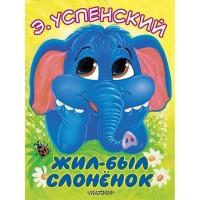 Книга 978-5-17-116364-8 Жил-был слонёнок.Успенский Э.Н.