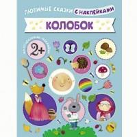 Книга 978-5-43150-602-4 Любимые сказки с наклейками.Колобок