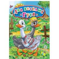 Книга 101256 Меловка А5. Два веселых гуся. Фортуна
