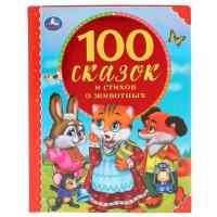 Книга Умка 9785506044154 100 сказок и стихов о животных