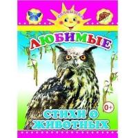 Книга 978-5-91282-496-8 Любимые стихи о животных