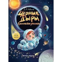 Книга 978-5-222-32180-5 Черные дыры. Космические ужастики. Левита.Моя Первая Книжка
