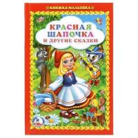 Книга Умка 9785506012283 Красная шапочка и другие сказки.Книжка-малышка