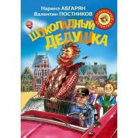 Книга 978-5-17-099423-6 Шоколадный дедушка