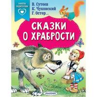 Книга 978-5-17-119288-4 Сказки о храбрости