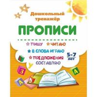 Книга 9785705754809 Пишу, читаю, в слова играю, предложения составляю: 5-7 лет
