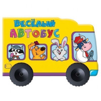 Книга Большие колесики 978-5-378-29271-4 Веселый автобус